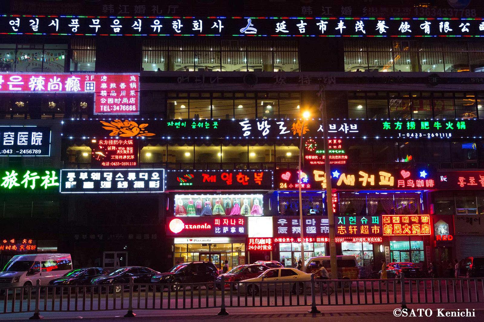 002 中国吉林省延辺朝鮮族自治州、延吉のナイトネオン