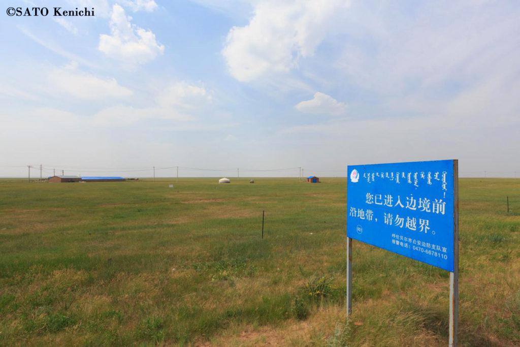 032  中国側から見たノモンハン大草原