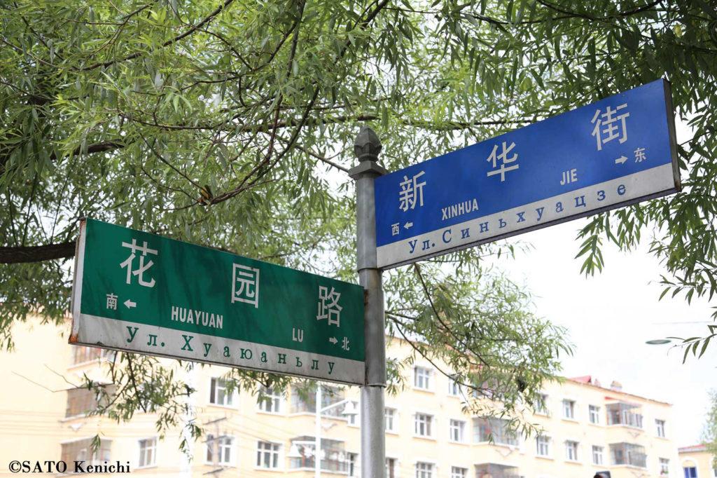 043 綏芬河の道路標示は中ロ両国語が併記されている