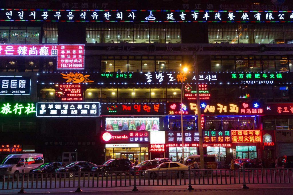 011 延吉-中国朝鮮族の暮らす町