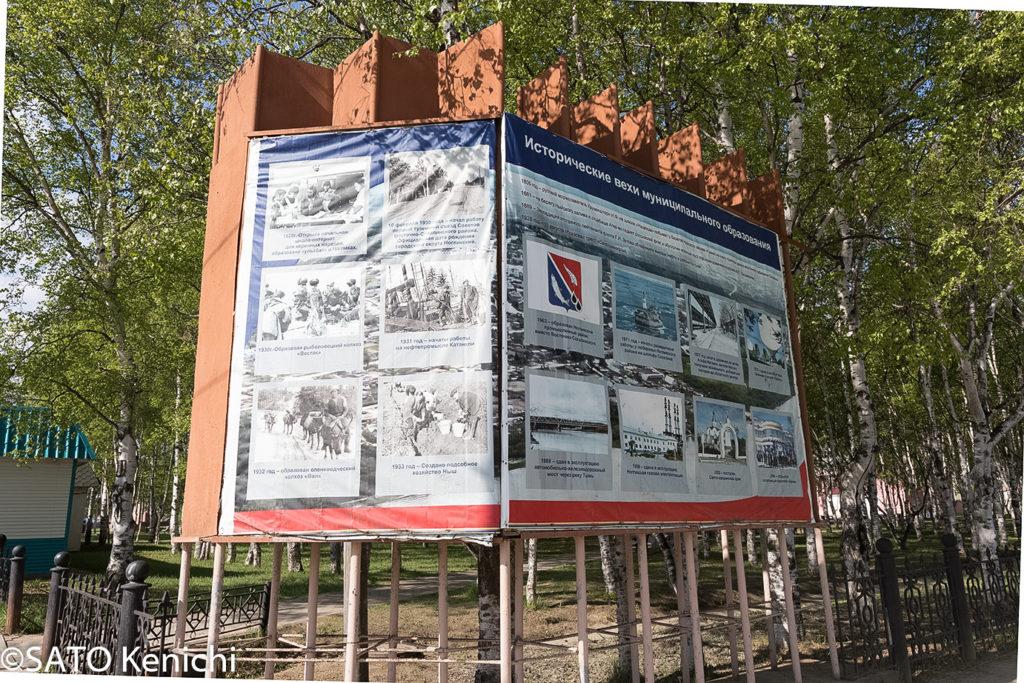 248 サハリン北部の開拓の歴史(ノグリキ)