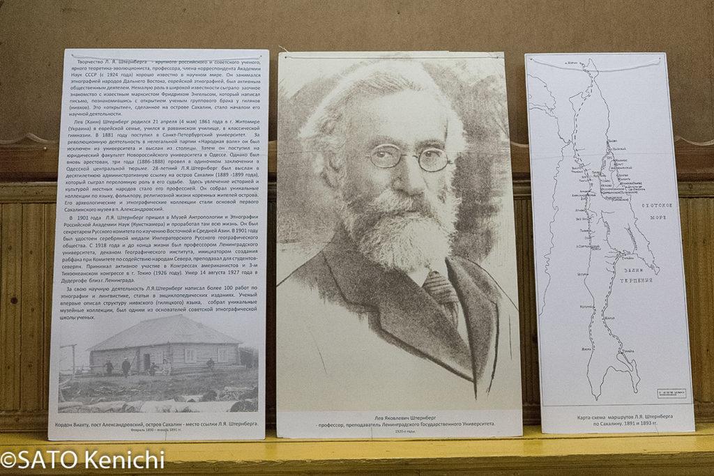 258 サハリンの先住文化を最初に蒐集したレフ・シュテルンベルク
